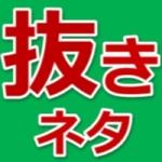 抜きネタAV動画.com
